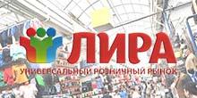 Рынок Лира г. Пятигорск