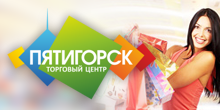 Торговый центр Пятигорск
